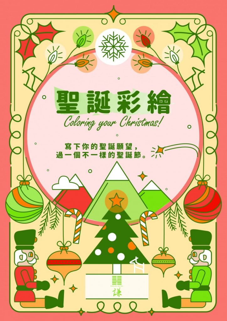 東門聖誕明信片海報